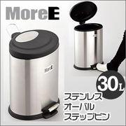 MoreE ステンレスオーバルステップビン 30L 957919D