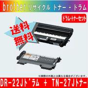 ブラザー(brother)DR-22J リサイクルドラム + TN-27Jリサイクルトナーセット【宅配便送料無料】