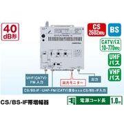 DXアンテナ CS/BS-IF増幅器(40dB形) CSBS1W1[CS・BS-1W]