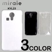 miraie KYL23スマートフォンケースカバー 無地 スマートフォンケースau