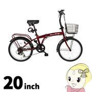 [予約 6月末以降]「メーカー直送」MG-CM206 MIMUGO Classic Mimugo FDB26 6S OP 折畳み自転車