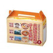 ●【麺グルメ・ご当地ラーメン!】お中元・ギフト・贈答品●北海道こだわりラーメン紀行3食組●