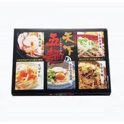 ●【麺グルメ・バラエティ麺】お中元・ギフト・贈答品●天下の五麺 食べ比べセット●