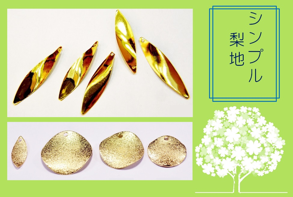 【単価10円】デコパーツ 柳の葉 ねじれメタルパーツ メタルプレート ウェーブメタルパーツ