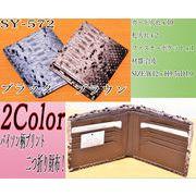 合皮素材の、シンプルで使いやすいメンズパイソンプリント二つ折財布!