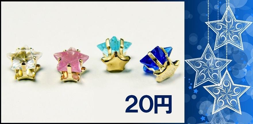 (人工合成した)ジルコン風石使用 星のチャーム(宇宙雑貨)デコパーツ トレンドパーツ