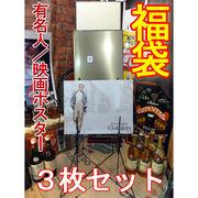【福袋】アメリカンブリキ看板3枚セット 有名人/映画ポスター 8400円相当
