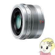 パナソニック マイクロフォーサーズシステム用交換レンズ LEICA DG SUMMILUX 15mm/F1.7 ASPH. H-X015-