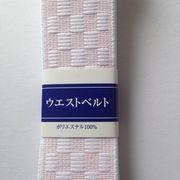 【日本製】ウエストベルト