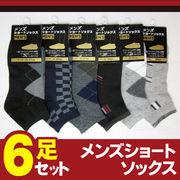 くつした6足組 25cm~27cm 通気性抜群靴下  メンズスニーカーソックス 6種セット