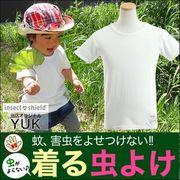蚊を寄せ付けない!(デング熱予防にも)insect shield(インセクトシールド)×yuk(ユッ