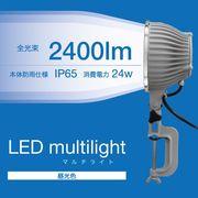 屋外用照明・ライトアップ照明 SUNWEY LEDマルチライト SW-GD-020ED