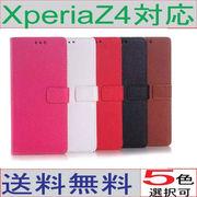 Sony Xperia Z4レザーケース【セール】 手帳型 スマホケース スタンドケース
