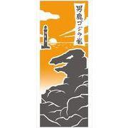 京佑 秋田注染手拭い ゴジラ岩 34×90cm
