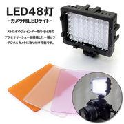 48球LED搭載LEDビデオライト CN-48H