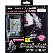 Logitec FMトランスミッター iPhone/iPod touch用 ホルダータイプ Made for iPhone LAT-MPIH03D