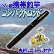 クロスワーク ペン型携帯釣竿 コンパクトロッド(リール付き) ブラック
