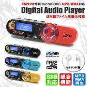 FMラジオ搭載 クリップ付き MP3プレーヤー DT-SP17GD ゴールド