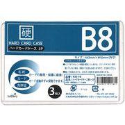 ハードカードケースB8・3P 435-10