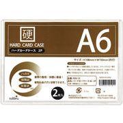 ハードカードケースA6・2P 435-13