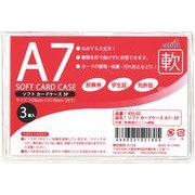 ソフトカードケースA7・3P 435-02