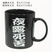 【おしゃれ 雑貨 キッチン 食器】パロディカラーマグ 夜露死苦 文字 ロゴ 漢字