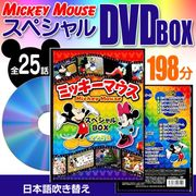 ミッキーマウス スペシャルDVDボックス 5巻パック全25話/ミッキーマウスDVD5巻パック