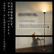 マクロス ブラックアッパーライト MCE-3607