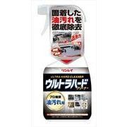 ウルトラハードクリーナー 油汚れ用 700ML【 リンレイ 】 【 住居洗剤・キッチン 】