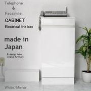 電話台 FAX台 キャビネット  a la mode ホワイト/ミラー 【キャビネット+配線ボックス】
