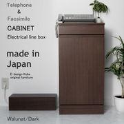電話台 FAX台 キャビネット  a la mode ウォールナット/ダーク 【キャビネット+配線ボックス】