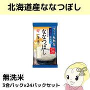 【メーカー直送】アイリスオーヤマ 無洗米 北海道産ななつぼし 3合パック×24パックセット