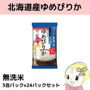 【メーカー直送】アイリスオーヤマ 無洗米 北海道産ゆめぴりか 3合パック×24パックセット