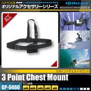 GoPro互換アクセサリー『3ポイントチェストマウント』(GP-0460)