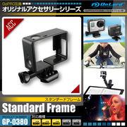 GoPro互換アクセサリー『スタンダードフレーム』(GP-0380)