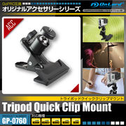 GoPro互換アクセサリー『トライポッドクイッククリップマウント』(GP-0760)