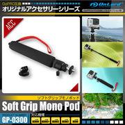 GoPro互換アクセサリー『ソフトグリップモノポッド』(GP-0300)