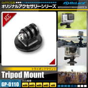 GoPro互換アクセサリー『トライポッドマウント』(GP-0110)