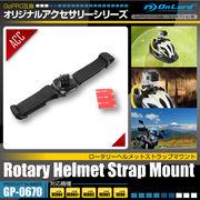 GoPro互換アクセサリー『ロータリーヘルメットストラップマウント』(GP-0670)