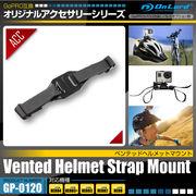 GoPro互換アクセサリー『ベンテッドヘルメットマウント』(GP-0120)