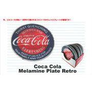 コカコーラメラミンプレートレトロ(Coca Cola Melamine Plate Retro)