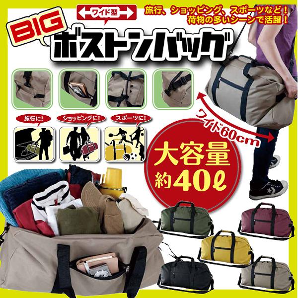 4色展開 大容量40L 60cmワイドボストンバッグ☆