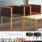 【カラーオーダー・張地が選べる】ラウンジチェア・ソファチェア 1人掛け コリンヌ CORINNE