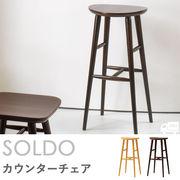 【木製カウンターチェア】ソルド カウンター スツールタイプ SOLDO