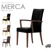メルカ W肘付きダイニングチェア・限定レザータイプ MERCA