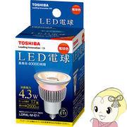 東芝 LEDハロゲン電球 100W形相当 ビーム光束130lm 電球色 E11 LDR4L-M-E11