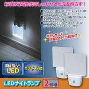 ●自動で点灯!LEDナイトランプ 2個組