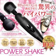 【即納】【小型マッサージ器・パワーシェイク】 Power Shake(バイブ)肩こりボディマッサージ器