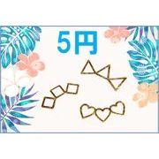 【銅製】イヤリング金具 ピアス金具 耳たぶにフィットする 三連メタル 在庫限り5円均一