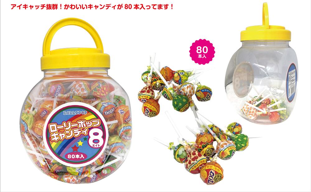 キャンディ80コローリーポップエイト 食品飲料 株式会社 トコトコ